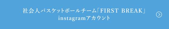 社会人バスケットボールチーム「FIRST BREAK」instagramアカウント