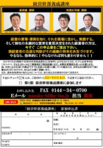 経営幹部養成講座案内【事業第1期ver1.3】裏面のサムネイル